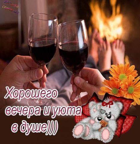 Открытка доброго вечера и хорошего настроения мужчине
