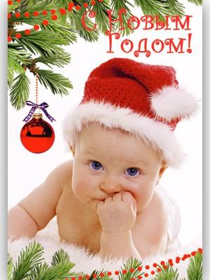 Картинки с новым годом мальчику