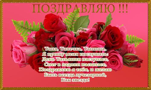 Красивые поздравления с татьяниным днем 25 января короткие