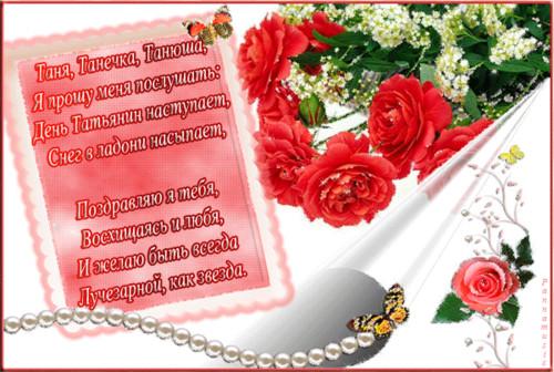День рождения в татьянин день поздравления с