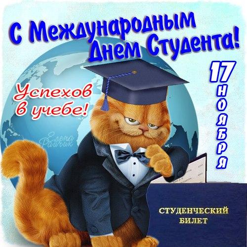С днем студента поздравления в картинках с 40